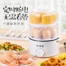 煮蛋器 煮蛋器定時自動斷電蒸蛋器家用大容量煎蛋器多功能蒸蛋機早餐神器