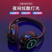 無線藍牙耳機頭戴式電腦華為vivo蘋果手機OPPO通用插卡游戲耳麥 快速出貨