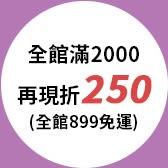 全館滿2000再現折250(全館899免運)