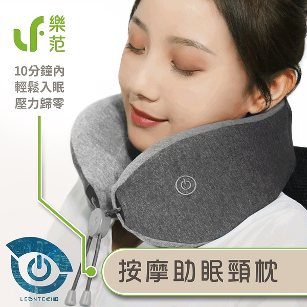 現貨 小米 米家有品 樂范按摩助眠頸枕 10分鐘讓你安靜輕鬆入眠 按摩放鬆 電動智能旅行枕 午睡枕
