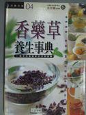 【書寶二手書T3/養生_KKU】香藥草養生事典_三采編輯部