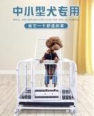寵物籠-狗籠子泰迪小型犬中型大型犬帶廁所寵物室內狗狗籠子貓籠子兔子籠 YYS 東川崎町
