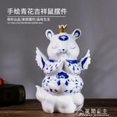 陶瓷鼠年擺件-陶瓷可愛老鼠裝飾擺件2020鼠年吉祥物招財生肖鼠屬鼠本命新年禮物 花間公主 YYS