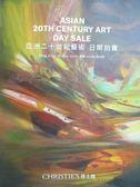 【書寶二手書T8/收藏_XAF】Christie s_亞洲二十世紀藝術日間拍賣_2017/5/28