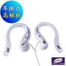 NHJ 高音質耳掛頸掛雙用耳機 M-56...