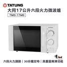 【有購豐】TATUNG 大同 17公升六段火力微波爐 (TMO-17MD)
