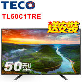 《送安裝&東元14吋電扇》TECO東元 50吋TL50C1TRE Full HD液晶顯示器附視訊盒