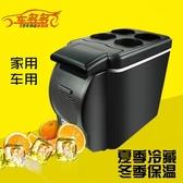 車載冰箱冷藏箱6L便攜式藥品箱戶外保暖箱家用食品保鮮箱汽車用品-享家生活館 YTL