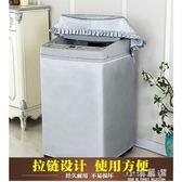 海爾全自動洗衣機罩防水防曬鬆下三洋波輪式洗衣機套遮陽防塵套罩『小淇嚴選』