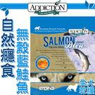 📣此商品48小時內快速出貨🚀》紐西蘭Addiction自然癮食全齡犬無穀藍鮭魚犬糧-454g