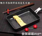 日本方形玉子燒鍋 迷你不黏鍋 厚蛋燒小煎鍋平底鍋燃氣電磁爐  依夏嚴選