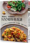 撫慰身心、恢復健康的100道特效食譜:日本醫學博士石川瑞惠親身實踐!改善體質,擺...