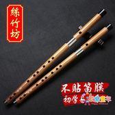 笛子 無膜孔素笛子樂器初學入門兒童竹笛成人專業演奏零基礎學生短笛子 1色