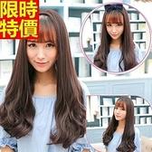 長款假髮-蓬鬆波浪髮尾半頭氣質整頂女美髮用品3色66ag7【巴黎精品】