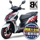 【買車抽鐵三角】JET S125 ABS 送A1藍芽耳機 鋼鐵大全險 政府補助4000(FK12V7)三陽SYM