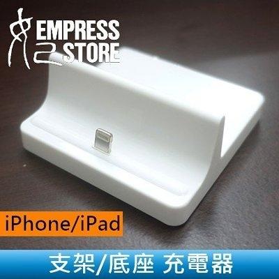 【妃航】iPhone 5/5S/SE/6/6S iPad 4/5 mini 1/2 傳輸/座充/充電器 底座/支架