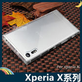 SONY Xperia X XA1 XA2 XP XZs XZ1 XZ2 Ultra Premium 氣囊空壓殼 軟殼 氣墊防摔 矽膠套 手機套 手機殼