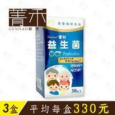 菁禾GENHAO杜邦益生菌3盒