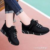 黑色運動鞋女韓版ulzzang原宿百搭休閒旅游鞋跑步鞋 1995生活雜貨