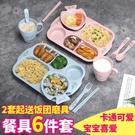餐具兒童餐盤小麥秸稈碗杯套裝家用幼兒園分格吃飯盤卡通寶寶防摔餐具【快速出貨八折下殺】