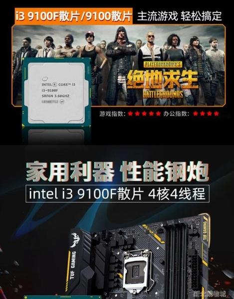 intel英特爾i3酷睿9100F散片處理器微星B360M盒裝主板CPU套裝8100  【快速出貨】
