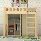 高架床實木高架床兒童床多功能組合衣櫃書桌...