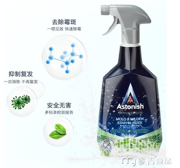 除霉劑Astonish墻體墻面紙除霉劑家居白墻廚房衛生間除霉菌清潔劑