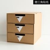 紙質桌面收納盒抽屜式辦公桌收納文件整理盒