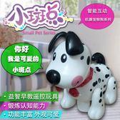 電子智慧遙控寵物斑點狗電動動物兒童玩具男孩女孩開學禮物 可可鞋櫃