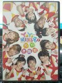 挖寶二手片-B15-046-正版DVD-動畫【YOYO點點名 07 雙碟】-套裝 國語發音 幼兒教育 YOYOTV