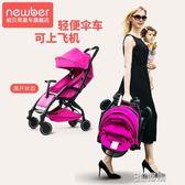 嬰兒推車可坐躺簡易摺疊超輕便攜口袋兒童傘車寶寶嬰兒車可上飛機 3C優購igo