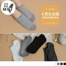 《ZB0853》台灣製造。親膚透氣素色高彈男女帆船襪 OrangeBear