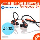 藍芽耳機 Motorola 後頸式立體聲耳機 VerveLoop 2+ 耳機 後頸式耳機 P57等級防潑水 極輕重量