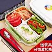 飯盒便當盒304不銹鋼小學生成人帶蓋創意正韓分格上班帶飯的飯盒