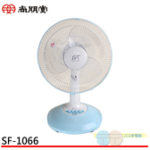 SPT 尚朋堂 10吋 3段速機械式桌扇 SF-1066