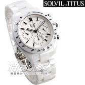 SOLVIL et TITUS 鐵達時 白色陶瓷錶 三眼多功能計時碼錶 06-2582-001 防水手錶
