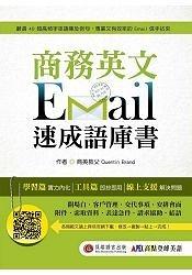 商務英文 Email 速成語庫書
