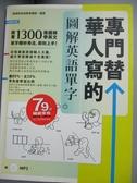 【書寶二手書T8/語言學習_XBR】專門替華人寫的圖解英語單字_檸檬樹英語教學團隊