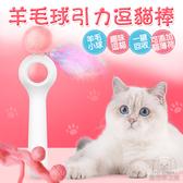 羊毛球引力逗貓棒 逗貓棒 引力逗貓棒 貓逗貓棒 貓玩具 羊毛逗貓棒 貓紓壓 逗貓 逗貓玩具