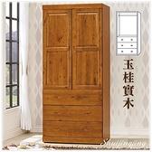 【水晶晶家具/傢俱首選】CX1218-3玉桂實木2.9×6.8尺三抽衣櫥~~天然芳香防蛀聖品