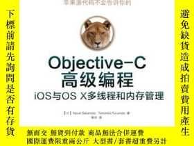 全新書博民逛書店Objective-C高級編程:iOS與OSX多線程和內存管理5
