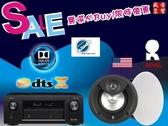 盛昱音響 #日本DENON AVR-X2400H環繞擴大機 #美國 REVEL C263 崁入式喇叭 #現貨 #可分售