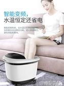泡腳機足浴盆全自動加熱按摩洗腳盆足浴器電動泡腳盆機家用深桶 LX春季特賣