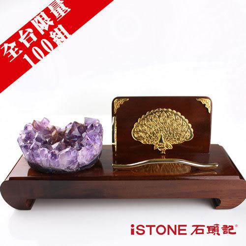 紫享耀晶彩-名片/ 手機/ 文鎮 萬用座【石頭記】