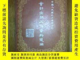二手書博民逛書店罕見上海市分行 會計出納工作資料選編Y761 中國人民銀行上海市