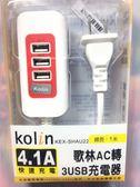 【kolin 歌林AC轉3USB充電器KEX-SHAU22】360891手機充電頭 充電器【八八八】e網購