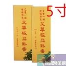 【2002578】艾草極品臥香(5寸)150g/盒 (艾草之家)