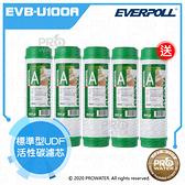 買四送一水達人~EVERPOLL 活性碳濾芯/標準型UDF活性碳濾芯(EVB-U100A)