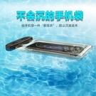 手機防水袋防水手機套通用