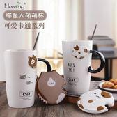 馬克杯創意卡通子陶瓷水杯可愛情侶杯咖啡牛奶杯辦公室水杯帶蓋勺 【好康八九折】